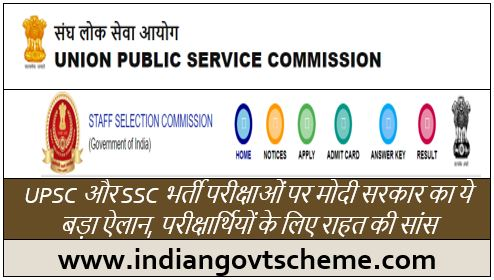UPSC+and+SSC+recruitment+examinations