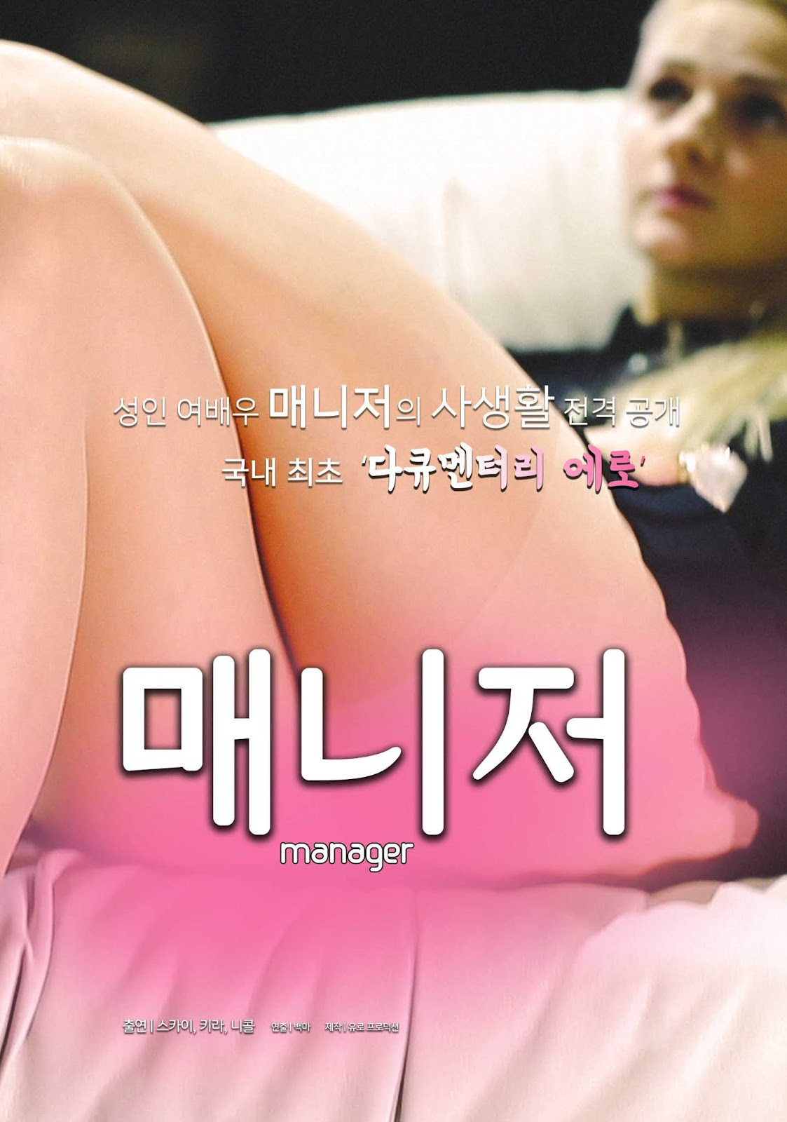 Manager Full Korea 18+ Adult Movie Online Free