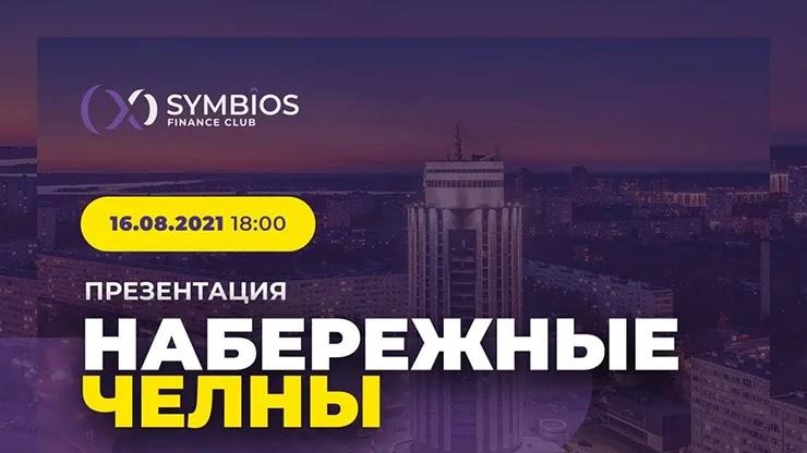 Презентация от Symbios Club