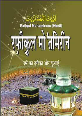 Rafiq-ul-Mu'tamireen pdf in Hindi by Maulana Ilyas Attar Qadri