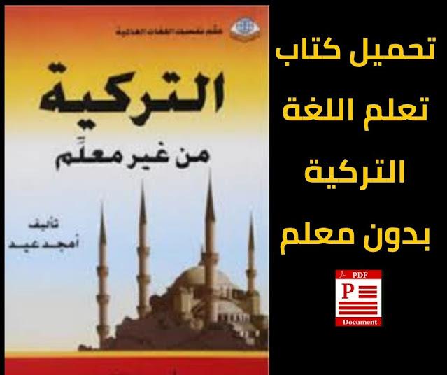 كتاب تعلم اللغة التركية بدون معلم