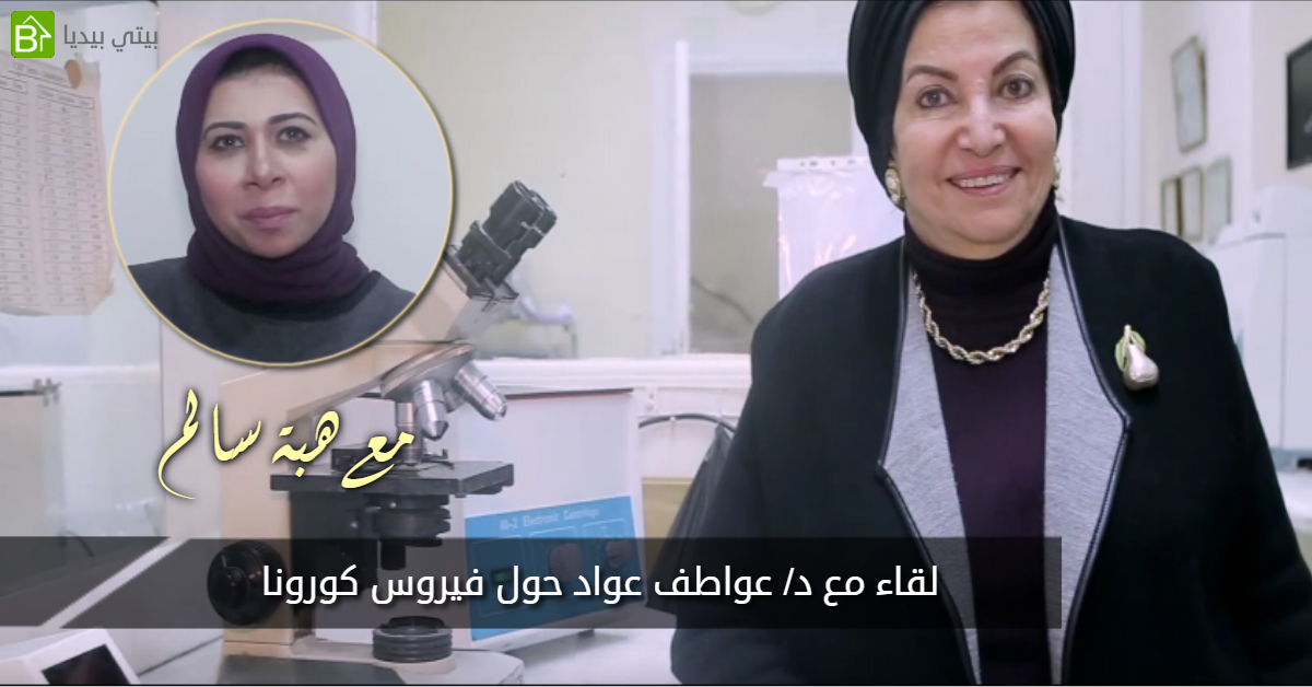 فيديو حول فيروس كورونا - الأعراض وطرق الوقاية