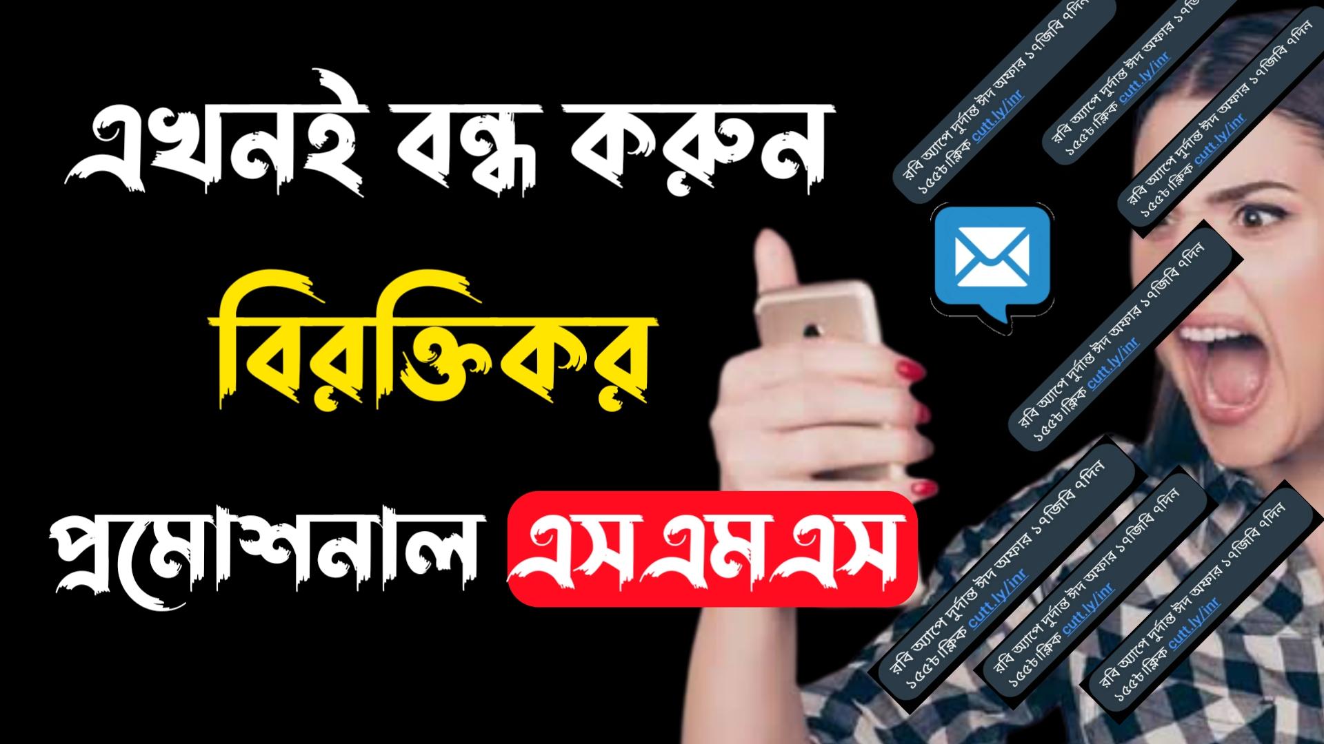 DO NOT DISTURB || বিরক্তিকর এসএমএস সার্ভিস বন্ধ করুন || BTRC || SBANGLAPRO