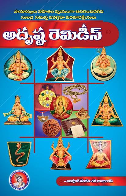 అదృష్ట రేమిడీస్ |  Adrushta Remedies | Keywords for Adrushta Remedies: Adrushta Remedies, AdrushtaRemedies, Jatakam, Jathakam, Vasthu Remedies, Vasthu, Jyothishyam, Jotishyam, Jotisha, Jyotisha Yantramu, Navagrahamu, Kalasarpadoshamu, Astrology, Dr. Adipudi Venkata Siva Sairam, Dr. Adipudi VenkataSivaSairam, Dr. Adipudi Venkata SivaSairam, Mohan Publications, MohanPublications GRANTHANIDHI | MOHANPUBLICATIONS | bhaktipustakalu