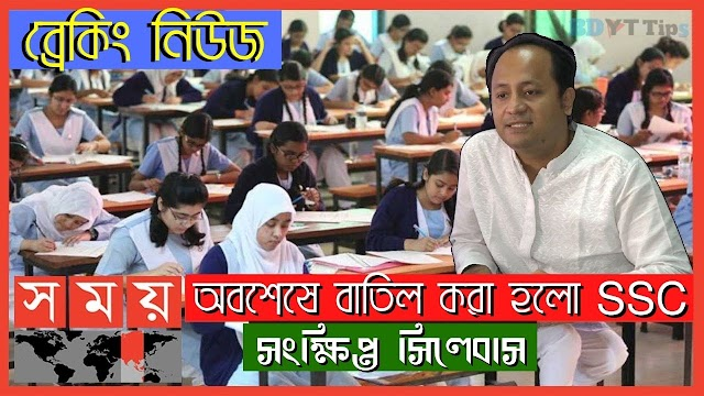 ssc exam 2021 news || বাতিল করা হলো এসএসসি সংক্ষিপ্ত সিলেবাস || ssc syllabus 2021 || ssc syllabus 2021 bangladesh || ssc exam 2021