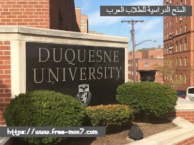 منح دراسة بجامعة Duquesne للدراسة بالولايات المتحدة الأمريكية