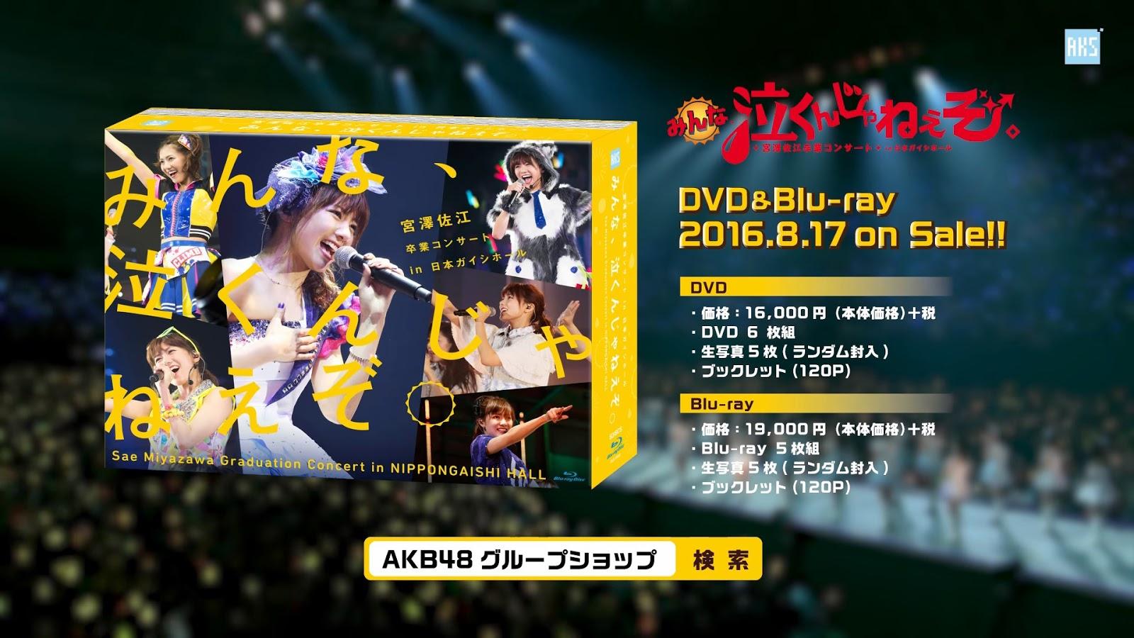 [BDRip] Minna, Nakunjanē zo. Miyazawa Sae Graduation Concert in Nippon Gaishi Hall (2016.08.17)