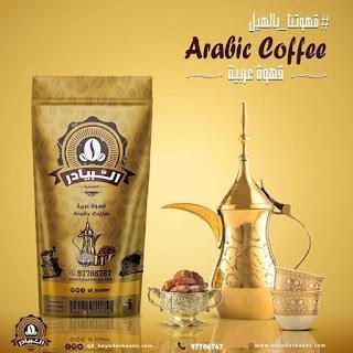 قهوة البيادر العربيه، قهوه فرنسيه، قهوه تركيه، قهوة البيادر بالهيل والزعفران