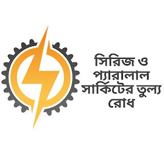 সিরিজ ও প্যারালাল সার্কিটের তুল্য রোধ বিস্তারিত । Basic Electricity Bangla