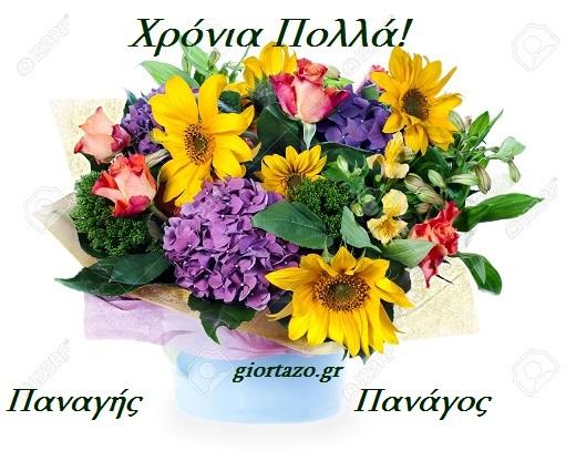 07 Ιουνίου 🌹🌹🌹 Σήμερα γιορτάζουν οι: Ζηναΐς, Ζηναΐδα, Παναγής, Πανάγος, Σεβαστιανή, Σεβαστίνα, Σεβαστιάνα, Σεβαστή, Σέβη giortazo