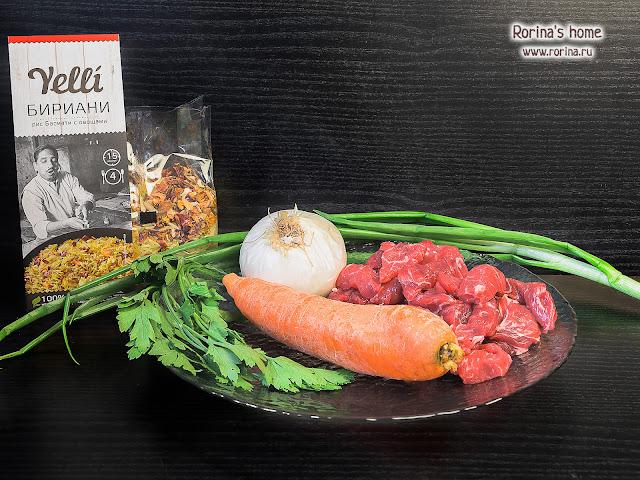 Бириани с мясом: что потребуется