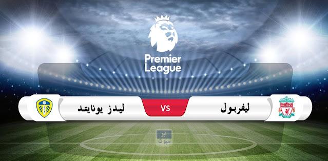 ليفربول vs ليدز يونايتد