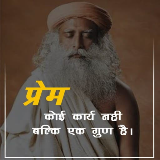 Love Sadhguru Quotes In Hindi