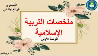 ملخصات التربية الاسلامية المستوى الرابع الوحدة الاولى