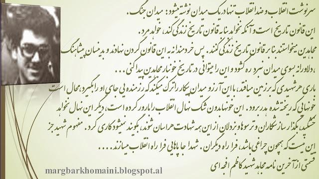 مجاهد شهید کاظم افجه ای