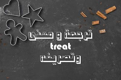 ترجمة و معنى treat وتصريفه