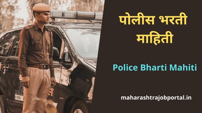 पोलीस भरती माहिती