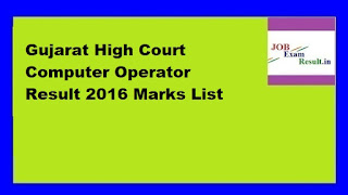 Gujarat High Court Computer Operator Result 2016 Marks List