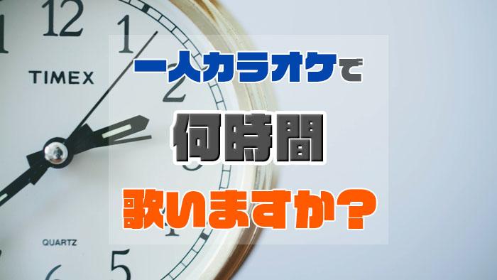 一人カラオケで何時間歌いますか?【最長記録は十二時間】