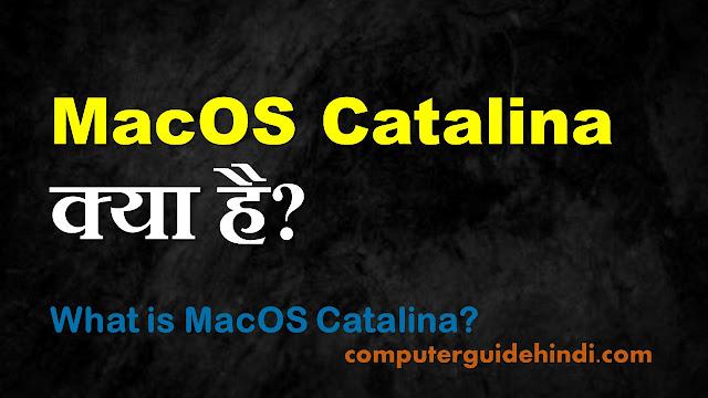 MacOS Catalina क्या है? हिंदी में