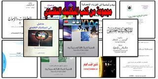 كتب ميكانيك تقليدي ( كلاسيكي ) بي دي إف ، كتب فيزياء ، ميكانيكا ، pdf ، بي دي إف ،