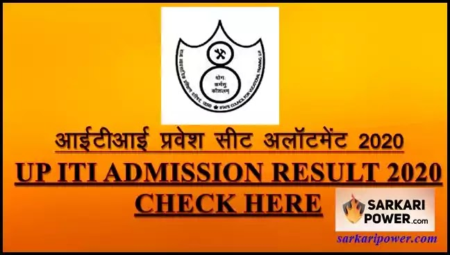 UP ITI Admission Result 2020 Declared   Check Here ITI result 2020 [www.scvtup.in]