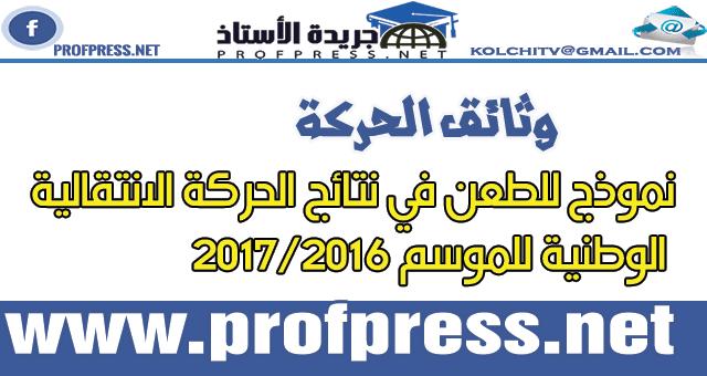 نموذج للطعن في نتائج الحركة الانتقالية الوطنية للموسم 2016/2017