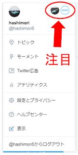 英語でツイッター(Twitter)_パソコン(PC)版アカウントの切り替えその5
