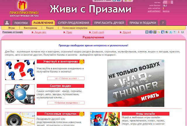 одноклассники статус реклама сайта похудения