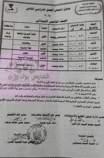 جدول امتحان الصف الخامس الأبتدائي آخر العام 2018