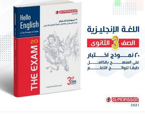 20 امتحان لغة انجليزية الكترونى من المعاصر للثانوية العامة 2021 حل واعرف نتيجتك في الحال