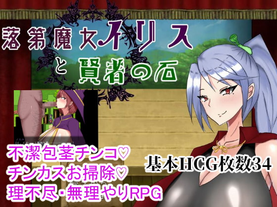 [H-GAME] Fallen Witch Iris and the Philosopher's Stone JP