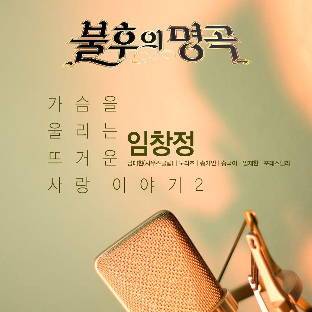 Various Artists – 불후의 명곡 – 전설을 노래하다 (가슴을 울리는 뜨거운 사랑 이야기 임창정2)