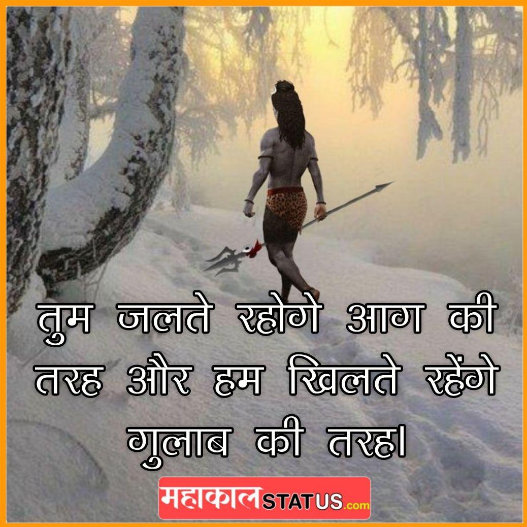 Mahakal Quotes in English & Hindi