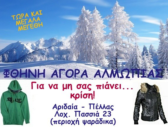 https://www.facebook.com/FthiniAgoraAlmopias/
