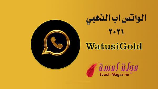 تنزيل الواتس الذهبي 2021  الإصدار الأفضل بميزات رائعة Whatsapp Gold