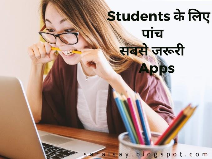 Best apps for students. जानिए हिंदी में।