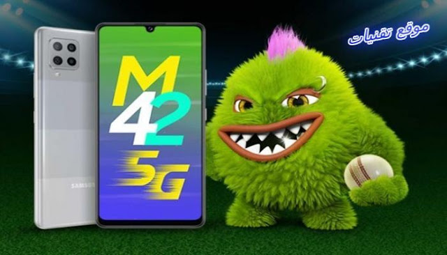 سعر ومواصفات Samsung Galaxy M42 5G احدث هواتف سامسونج