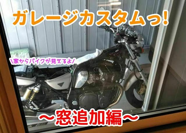 バイク ガレージ 窓