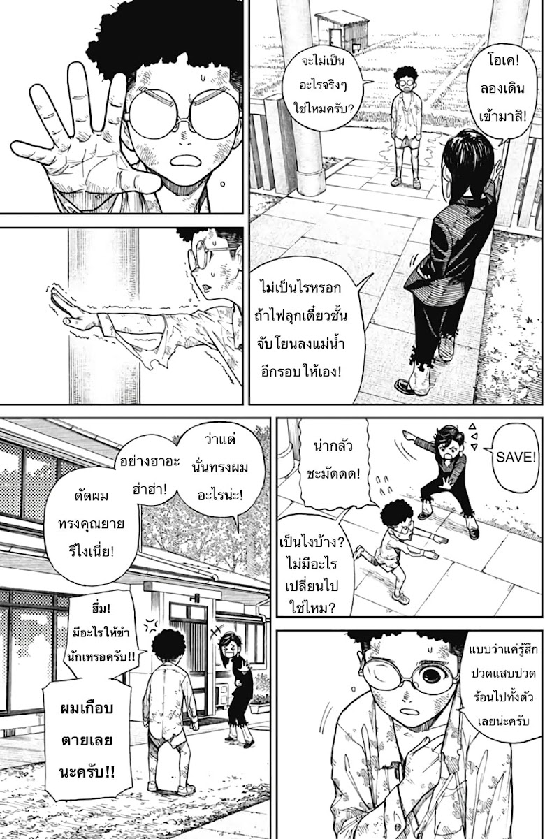 Dandadan - หน้า 8