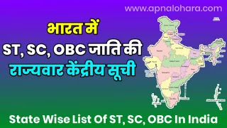 List of tribes in India, SC Caste In india, List of caste in OBC category, OBC caste list in India, OBC jati List