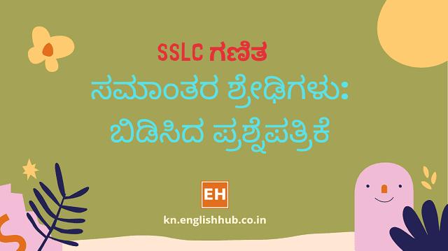 SSLC ಗಣಿತ: ಸಮಾಂತರ ಶ್ರೇಢಿಗಳು - ಬಿಡಿಸಿದ ಪ್ರಶ್ನೆಪತ್ರಿಕೆ