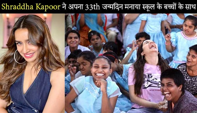 Shraddha Kapoor ने अपना 33th जन्मदिन मनाया स्कूल के बच्चों के साथ