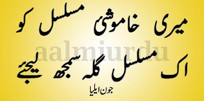 2 line shayari urdu, 2 line hindi shayari