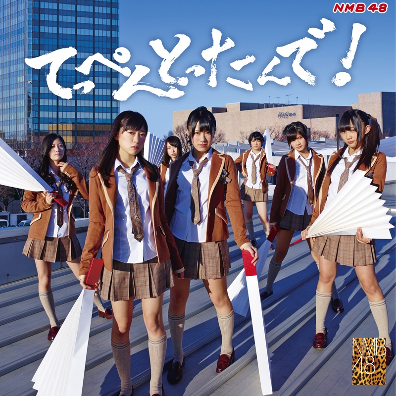 NMB48 – With My Soul