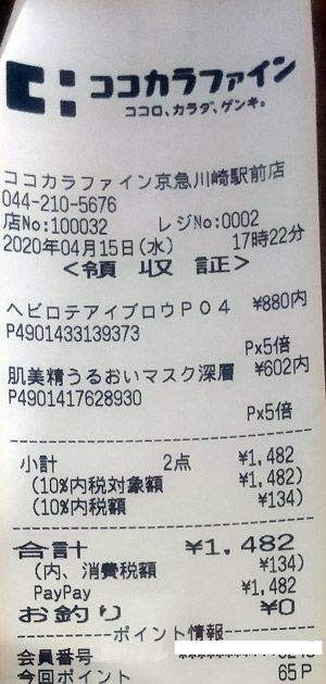 ココカラファイン 京急川崎駅前店 2020/4/15 のレシート