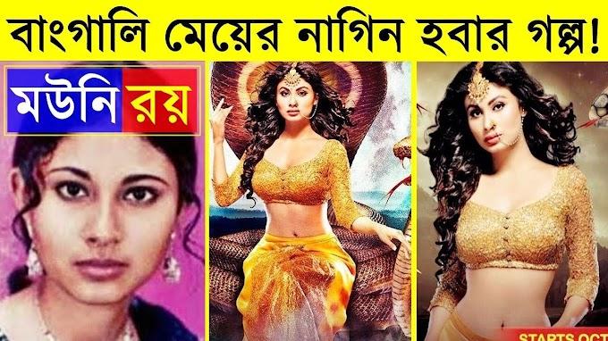 Naagin Star Mouni Roy Biography and lifestyle   মৌনী রয় নাগিন সিরিয়াল খ্যাত   nagin biography