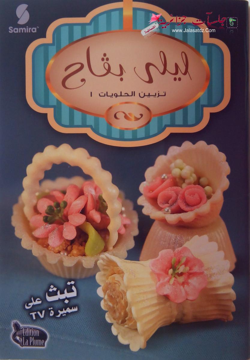 تحميل كتب الطبخ edition la plume