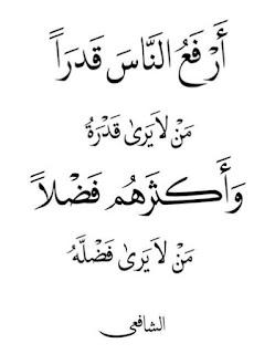 عن الإمام الشافعي
