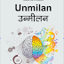 UGC Care Approved Journal - Unmilan Journal